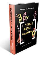 Детская книга Левшин, Александрова: Черная Маска из Аль-Джебры. Путешествие в письмах с прологом