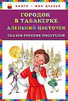 Детская книга Одоевский, Аксаков: Городок в табакерке. Аленький цветочек. Сказки