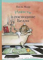 Детская книга Пауль Маар: Новости о господине Белло