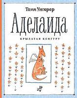 Детская книга Томи Унгерер: Аделаида. Крылатая кенгуру