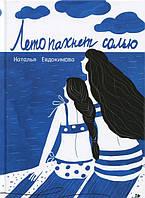 Детская книга Наталья Евдокимова: Лето пахнет солью