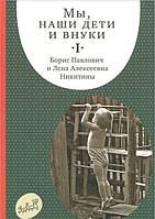 Книга для родителей Никитин, Никитина: Мы, наши дети и внуки. В 2 томах. Том 1. Так мы начинали