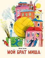 Детская книга Яков Аким: Мой брат Миша
