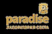 Paradise - Лаборатория света