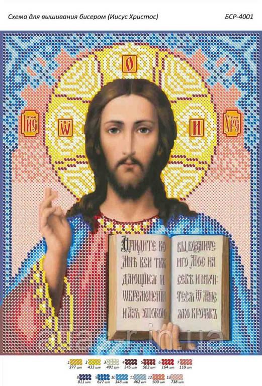Схема икона иисуса для вышивки
