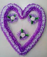 Свадебное сердце для украшения свадебного авто (сиреневое)
