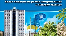 Продукция ОАО «Меридиан» им. С. П. Королева