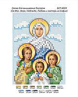 """Схема для вышивки бисером именной иконы """"Святые мученицы Вера, Надежда, Любовь и матерь их София"""""""