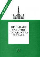 История государства и права зарубежных стран Древность и Средние века Владимир Томсинов