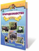 Природознавство, 4 кл Автори: Гільберг Т.Г., Сак Т.В.