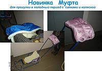 Муфта меховая для детской коляски и санок