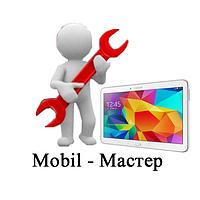 Замена дисплея / сенсора для планшета Мобил Мастер