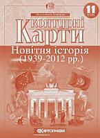 Контурні карти. Новітня історія. 1939-2014 рр. 11 клас