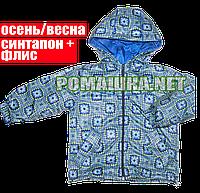 Детская осенняя, весенняя куртка с капюшоном для мальчика, на флисе и синтепоне, р.80, 86, 92, 98 Украина