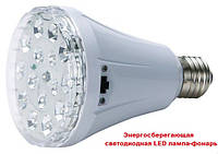 Энергосберегающая светодиодная LED лампа-фонарь