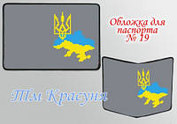 Обложка на паспорт №19