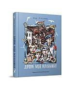 Детская книга Лев Кассиль: Дорогие мои мальчишки