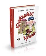 Детская книга Михаил Коршунов: Клетчатое чучело