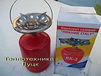Туристический  газовый  набор  Пикник —  3кг  (Украина)