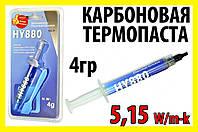 Термопаста HY880 _4гр BL 5,15WmK карбоновая нано Halnziye термо паста термопрокладка термоинтерфейс лучше GD900
