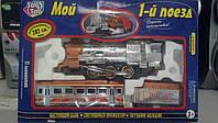 Игрушка поезд - железная дорога Мариуполь