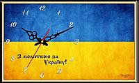 """Годинник настінний прямокутний """"З молитвою за Україну!"""""""