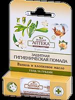 Защитная гигиеническая помада - (Ваниль и Хлопковое масло) - Зеленая Аптека