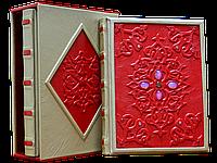 Подарочный 2-х томник Мудрости (Бежевый)
