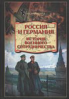 Россия и Германия. История военного сотрудничества. А. Б. Широкорад