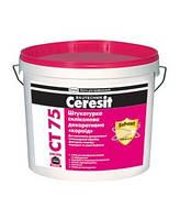Ceresit СТ 75 (Церезит СТ 75) силиконовая декоративная штукатурка короед 2 мм.