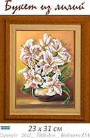 Букет из белых лилий. основа для вышивки бисером