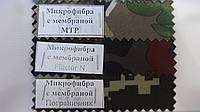Микрофибра с мембраной камуфляж