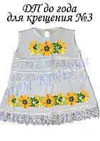 Платье для крещения под вышивку бисером №3