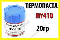 Термопаста HY410 белая 20гр для процессора видеокарты светодиода термо паста  CPU VGA