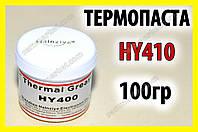 Термопаста HY410 белая 100гр для процессора видеокарты светодиода термо паста  CPU VGA