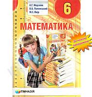 Підручник Математика 6 клас Нова програма Авт: Мерзляк А. Вид-во: Гімназія, фото 1