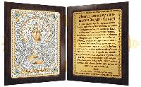 Набор для вышивания бисером православный складень Святая Людмила Чешская