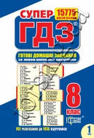 Супер ГДЗ усі ГДЗ-8 (1, 2 том)