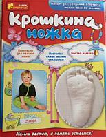 """Отпечаток """"Крошкина ножка"""" 4430 (14146004р) Ранок Украина"""