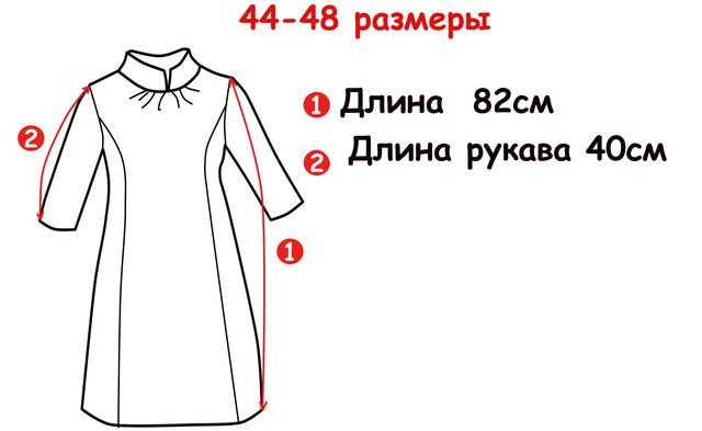 Основные замеры женского платья футляр Людмила PlBr46801