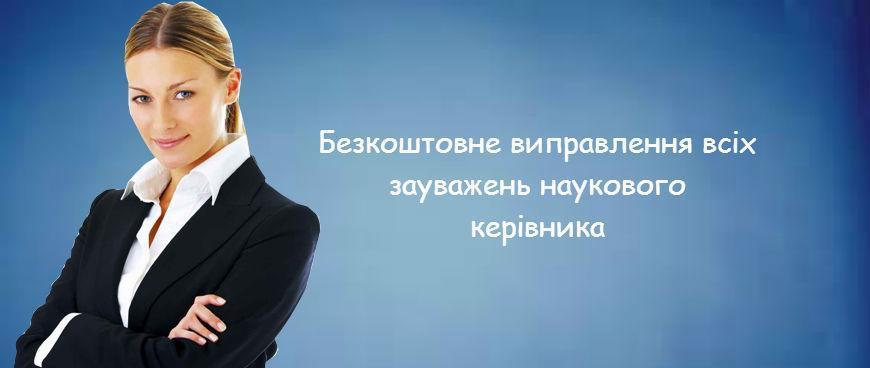 диплом Луцьк