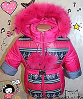 Детский Зимний комбинезон ( на девочку) +куртка +в ПОДАРОК сумочка р. 32