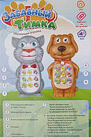Детский телефон игрушка - кот, пёс