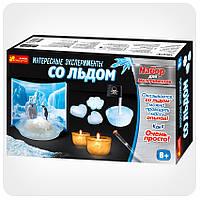 Набор для опытов «Интересные эксперименты со льдом»