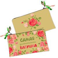 Косметичка-кошелёк для бабушки