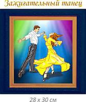 """""""Зажигательный танец». 28 х 30 см"""
