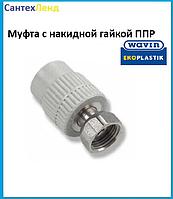 Муфта с накидной гайкой и металлической вставкой 32*1.1/4 ппр