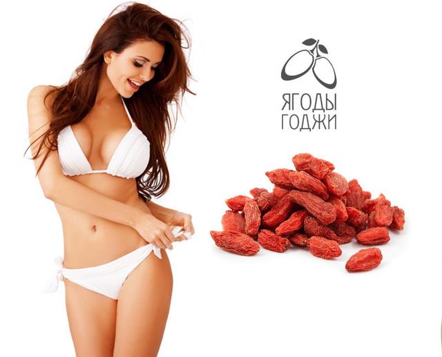 Как похудеть при помощью ягод годжи