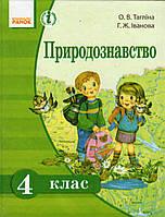 Природознавство, 4 клас. Тагліна О.В., Іванова Г. Ж.