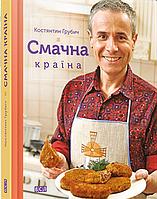 Дитяча книга Грубич Костянтин: Смачна країна
